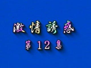 台湾在大女孩s2c12 YJ twlm blxs alcw 42米